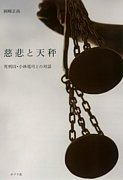 小林竜司死刑囚を支援する会