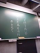 早稲田予備校2008年度〜軌跡〜
