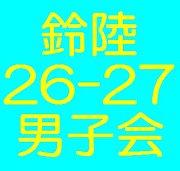 鈴陸26-27男子会