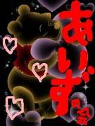 ☆愛zの会☆