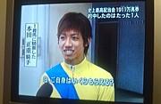 本田正重騎手を応援する会