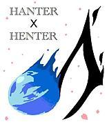 HANTER×HENTER