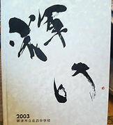庄西中学校@2003年卒業生