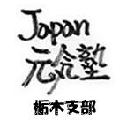 JAPAN元気塾 栃木支部