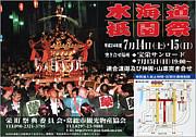 水海道祇園祭