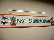 東京都市大学鉄道研究部