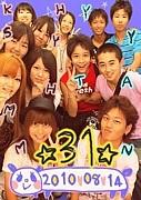 ★秋葉台中学校31組★