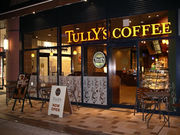 Tully's coffee ☆水戸駅南口店