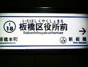 板橋ひとり暮らしの会