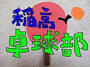 稲高☆卓球部