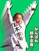 がんばれ!!北海道の政治家先生