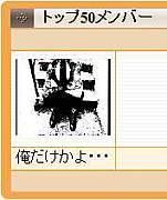 mixiミュージック 激レア音源
