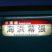 海浜幕張止まりじゃ帰れない!!