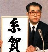 苗字が糸賀