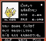 ポケモン 金・銀・クリスタル
