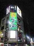 福岡・博多バンド情報収集