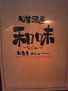 『旬笑酒屋 和味〜なごみ〜』