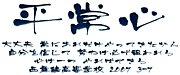 西舞鶴高校II類理数2007年度卒