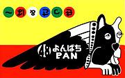 ■48(よんぱち)PAN■