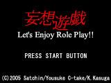 TRPG妄想遊戯