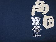 角中 H6年卒業組(53年生まれ