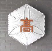 佐賀県立 武雄青陵高等学校