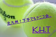 北九州!下手でもテニス会。