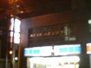 日本痩身の会
