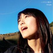 美咲〜いのちの歌声〜