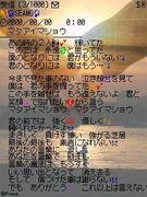 アタシの(オレの) my song!!