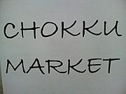 古着屋CHOKKU MARKET