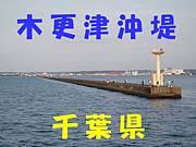 ☆木更津沖堤で釣り☆