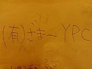 (有)ざま〜YPC