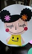laugh laugh〜♪