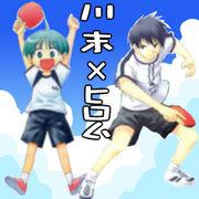 川末×ヒロム 【 P2!】