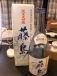 日本酒・藤島の会