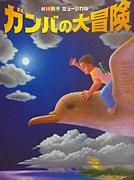劇団四季【ガンバの大冒険】