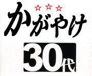 ★輝く30代になりたい♪in札幌★