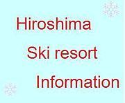 広島ゲレンデ(スキー場)最新情報