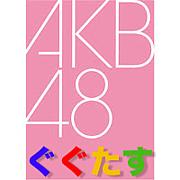 AKB48 ぐぐたす