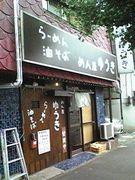 麺屋 「ゆうき」