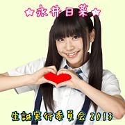 永井日菜生誕実行委員会2013