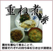 重ね煮(Cooking)