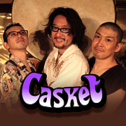 CASKET(カスケット)