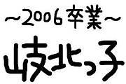 2006年 岐北中卒業生