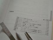 【倶楽部北白川】(diploma_2005)