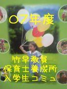 07年度竹早教員保育士養成所学生