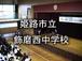 飾磨西中学校