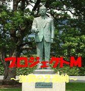プロジェクトM〜激闘の2週間〜