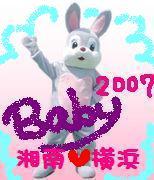 2007年出産ベビママ 湘南・横浜